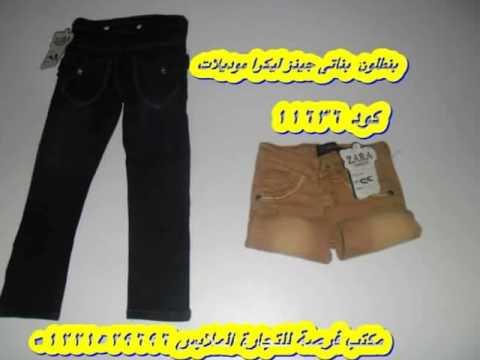 fc1ec3ba10235 بناطيل جينز ليكرا جملة موديلات 2015 ملابس اطفال جملة ملابس بواقى تصدير  للبيع للمحلات جملة