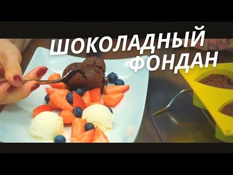 Шоколадный фондан: рецепт с фото, как приготовить