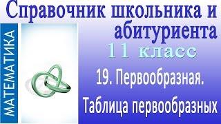 Первообразная. Таблица первообразных. Видеосправочник по математике #19