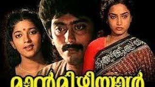 Maanmizhiyaal | Full Malayalam Movie Online | Ashokan, Sithara