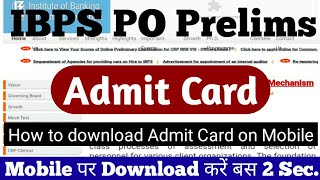 IBPS PO Prelims Admit Card 2019 | How to Download Admit Card On mobile | Only 2 Sec.