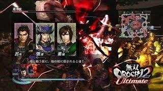 無雙OROCHI2 Ultimate 修羅魔王幽閉戰(呂布張遼姜維) Warriors Orochi 3...
