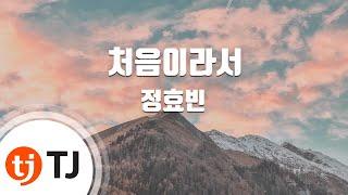 [TJ노래방] 처음이라서 - 정효빈 / TJ Karaoke