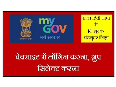 My Government - First Time Login & Joining Groups in Hindi - 2