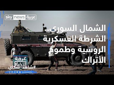 الشمال السوري.. الشرطة العسكرية الروسية وطموح الأتراك  - نشر قبل 4 ساعة