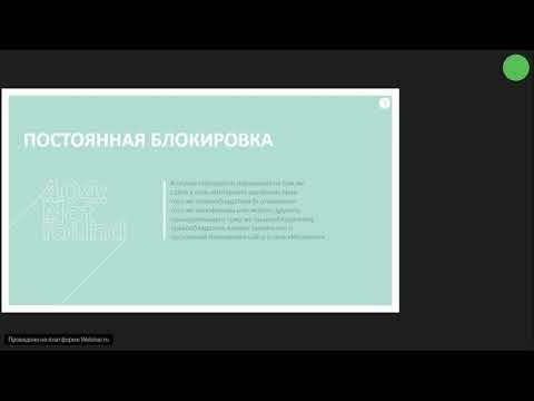 Практическая реализация «закона о блокировках» за нарушение авторских прав в сети интернет