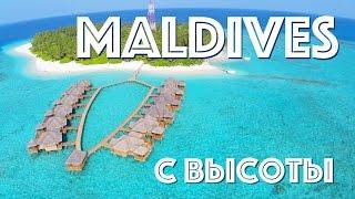 МАЛЬДИВЫ 2016 ОТДЫХ И РЕЛАКС, ОСТРОВА ПЛЯЖИ И РЕЗОРТЫ С ВЫСОТЫ(Мальдивы с высоты птичьего полета, промо ролик. На этом видео запечатлены острова Мальдив: Маафуши Maafushi,..., 2016-10-27T07:24:20.000Z)