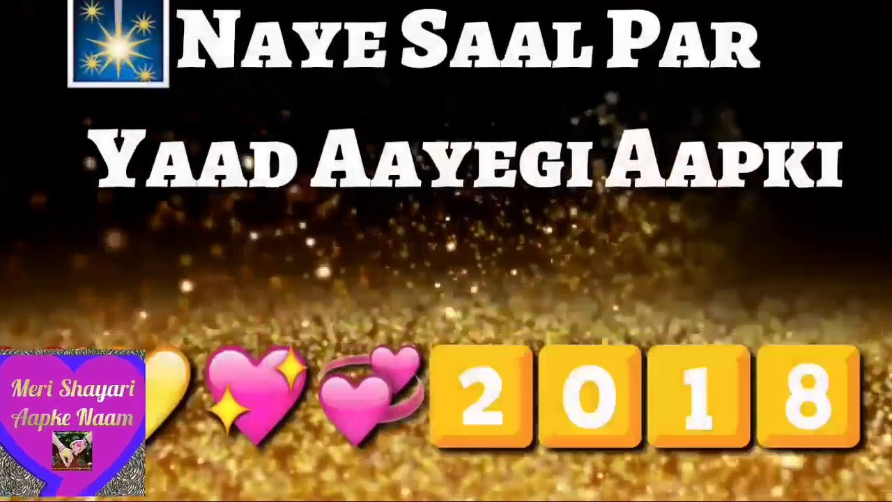Happy New Year Whatsapp Status & Facebook Status | Free Download ...