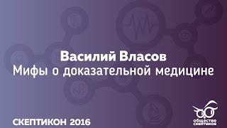 Gambar cover Мифы о доказательной медицине  - Василий Власов (Скептикон-2016)
