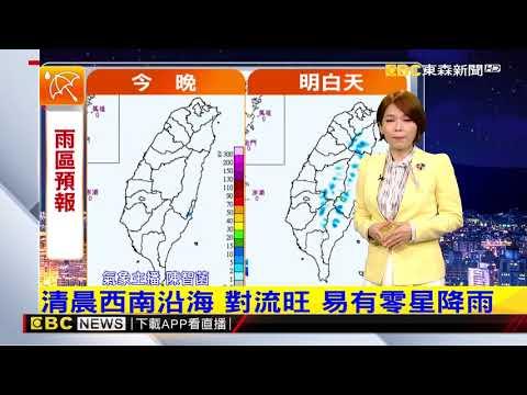 氣象時間 1070525 晚間氣象 東森新聞