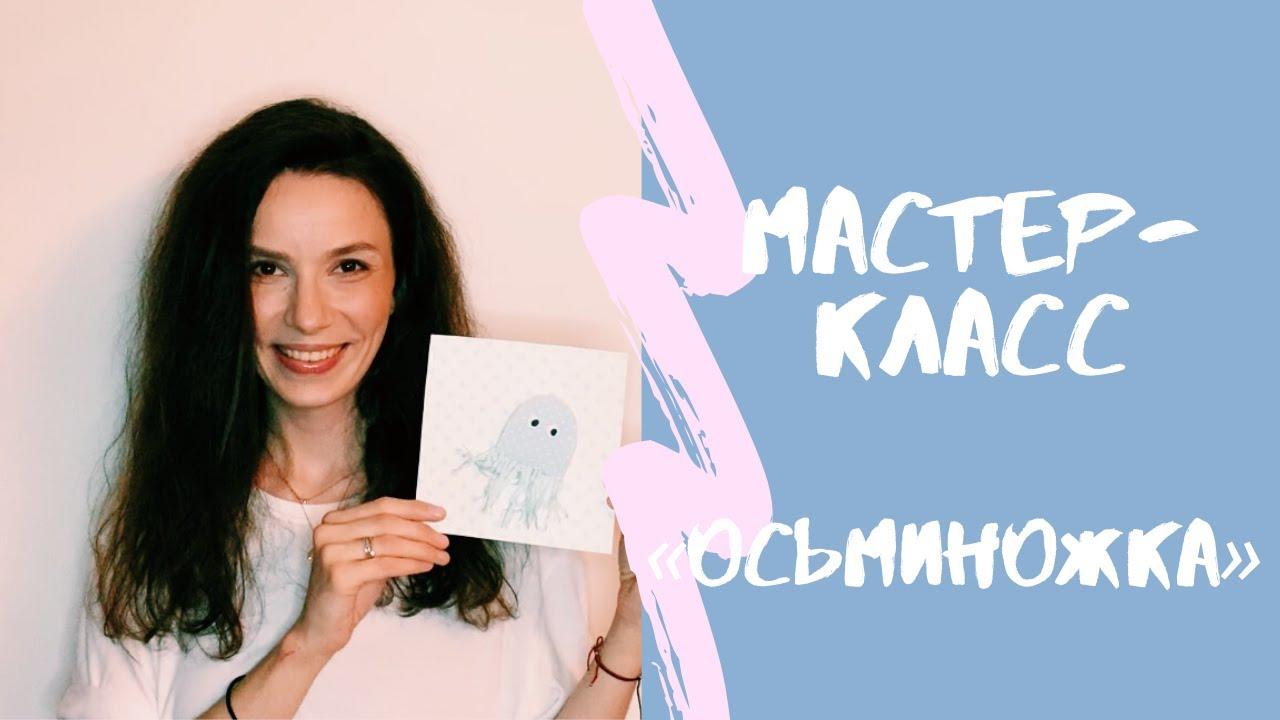 Трансляция мастер-класса с Аленой Гаджиевой состоится 17 июня в 12:00 на нашем YouTube-канале.