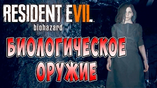- Биологическое Оружие Resident Evil 7 Biohazard Обитель зла 7 Биологическая угроза ч. 16