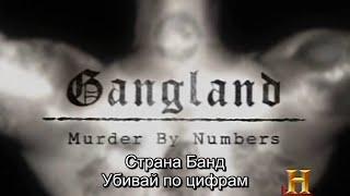 Страна Банд: Убивай по цифрам (s02e07)