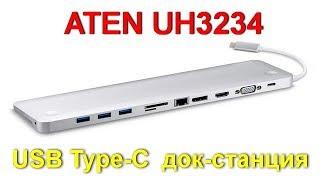Обзор многопортовой USB Type- C док станции ATEN UH3234