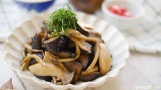 ふわっと香り立つ!なすとたっぷりきのこの生姜焼きのレシピ・作り方 thumbnail