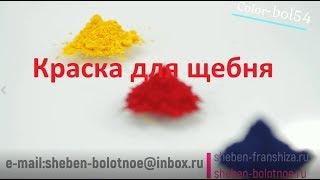 Краска для щебня Color-bol54