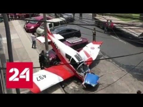 В столице Перу самолет рухнул на автомобиль - Россия 24
