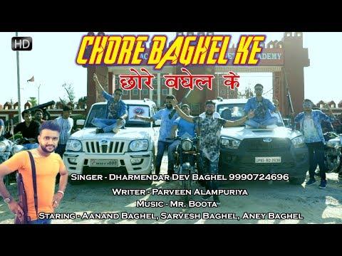 2018 Hit  Haryanvi Song # Chore Baghel Ke # छोरे बघेल के # Dharmendar Dev Baghel