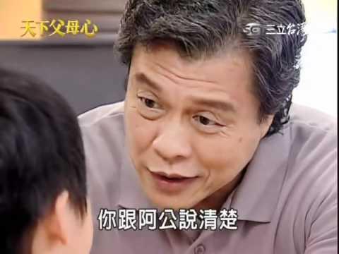 20101013【天下父母心】291集(剪輯版) 1/3