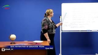 Уроки лингвистики. Кумыкский язык. Урок 2.
