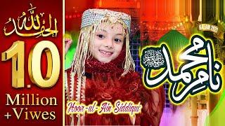 Full HD,4K Naat ll Ankhon ka Tara Name Muhammadﷺ l Hoor ul Ain Siddiqui l Official video l i7studio