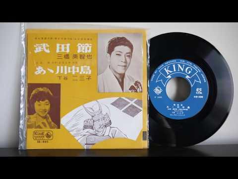 村田 英雄.......Hideo Murata...(196?) King  EB 495