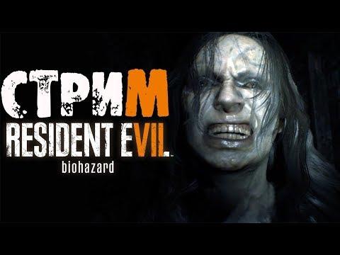 Проходим Resident Evil 7: Biohazard #1 Розыгрыш игр!