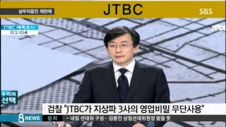 '출구조사 도용' JTBC 기소…