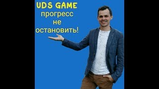 UDS GAME   прогресс не остановить!