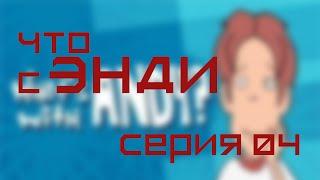 """Что с Энди в HD - 4 Серия """"Великий рифмоплет'"""