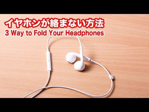 イヤホンコードが絡まない3つの巻き方/How to Wrap Your Headphones with one【8の字巻きなど】