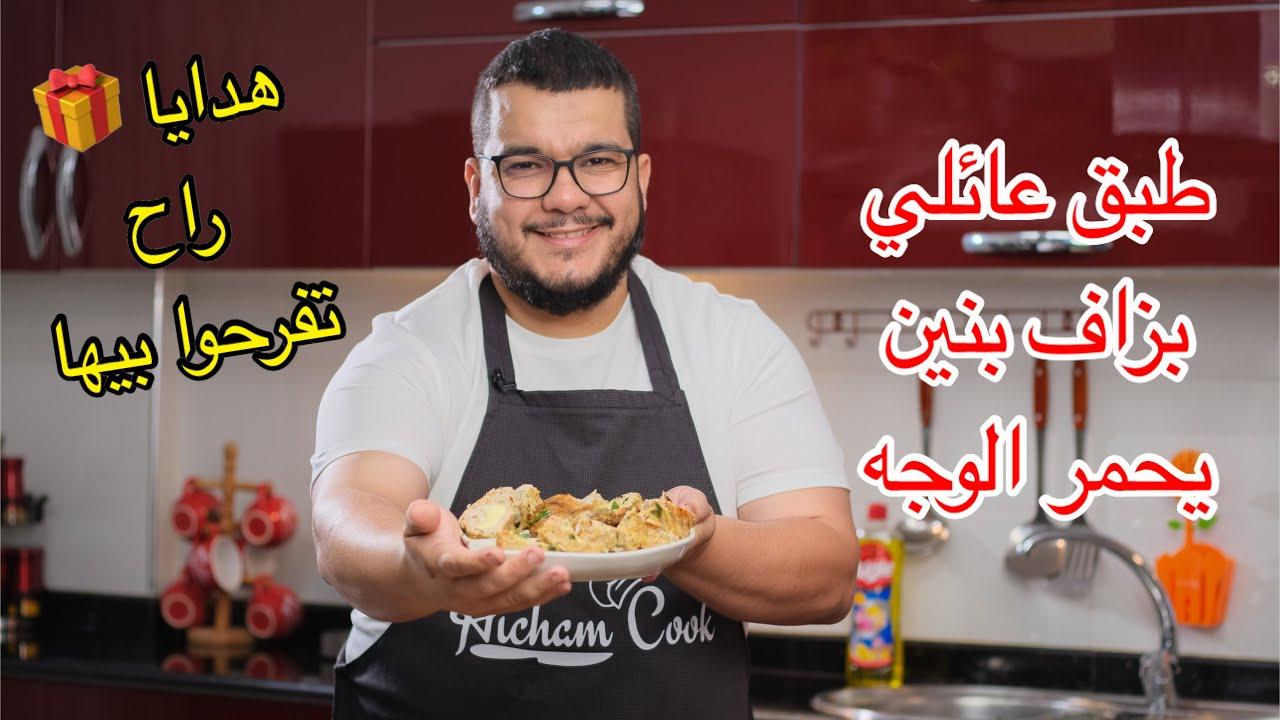 وصفات رمضان /طبق عائلي سهل التحضير كلاص و بزاف بنين