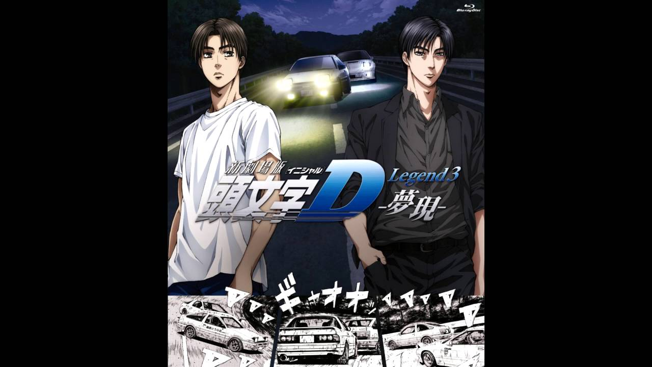 Initial D Legend 3 (English Subtitles DOWNLOAD)