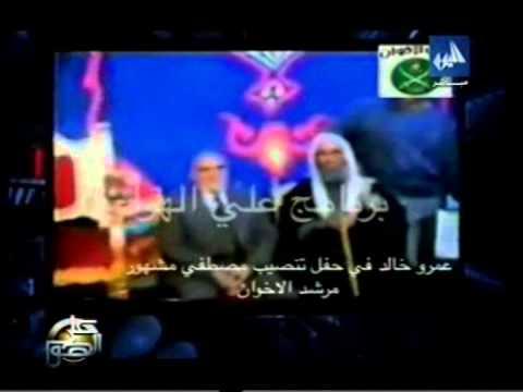 صبحى صالح عمرو خالد تربية اخوان وفيديو حفل تنصيب مصطفى مشهور مرشد الاخوان