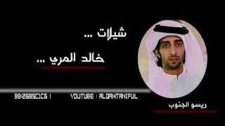 ياعبدالغني   خالد المري [ العذب ] - كلمات فلاح القرقاح