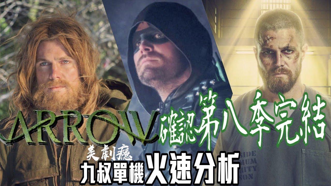 綠箭俠確認第八季完結 九叔 火速分析 美劇癮2019年3月 - YouTube
