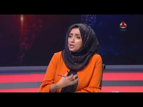 الحوثيات المقاتلات . جديد التوحش الحوثي (ج1) | شوقي القاضي وتسنيم صالح | اماني علوان | حديث المساء