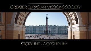 Storyline  - Worship Him