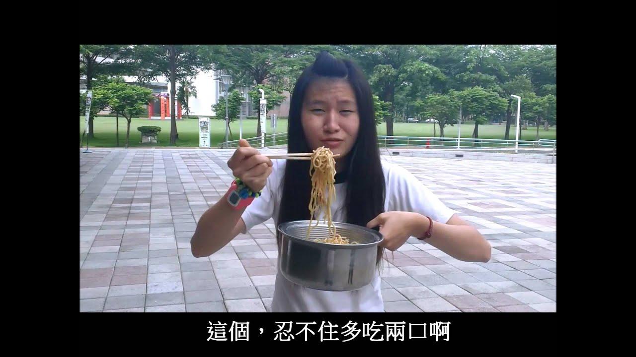 各種勞掃遲到的理由 2013/05/10 高雄餐旅大學休閒二A - YouTube