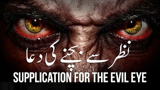 Dua Protection from Bad Evil Eye & Jealousy & Nazar ᴴᴰ