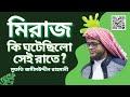 Meraj Bangla Full Waaz || Mufti Jashimuddin Rahmani || Nasir Media