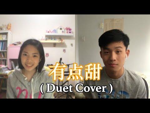汪蘇瀧 & By2 - 有點甜 You Dian Tian Duet Cover By Pamela 趙小婷 & JayVinFoong 冯佳文