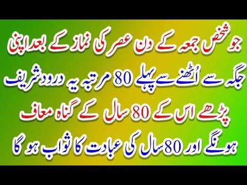 durood-sharif-recited-80-times-  -juma-ke-din-80-bar-darud-padhne-ki-fazilat