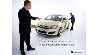 Вводное видео для курса Как обезопасить себя при покупке и продаже авто