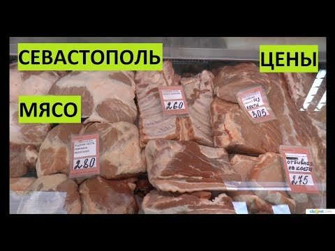 Севастополь. Шашлык? Узнаем цены на мясо?