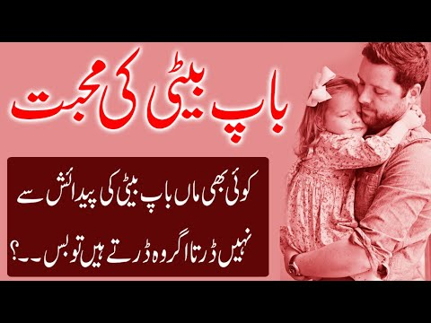 Baap Aur Beti Ki Muhabbat | Betiyan Quotes in Urdu | Best ...