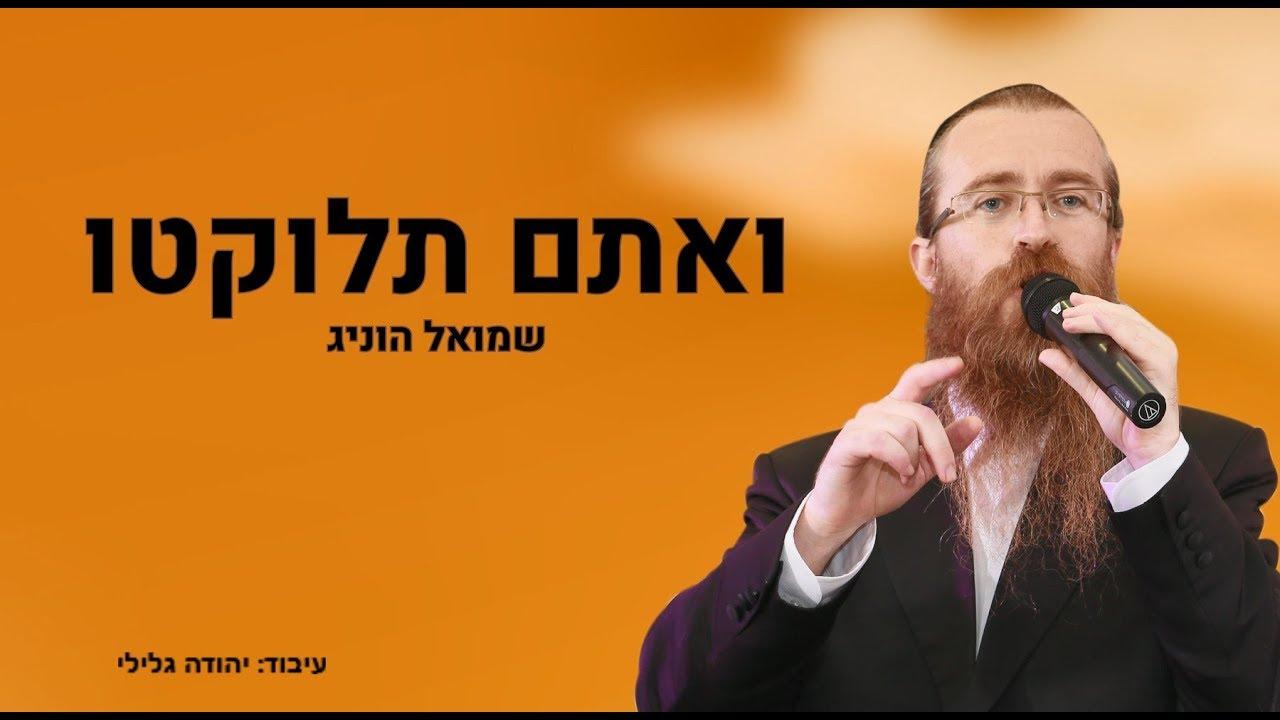 שמואל הוניג - ואתם תלוקטו - שיר הגאולה | Shmuel Honig - Veatem Teluktu