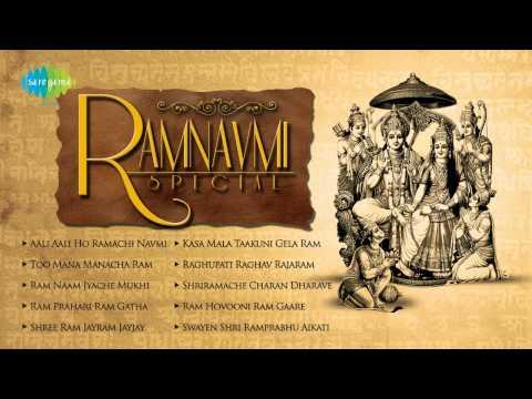 Ramnavmi Special | Shri Ram Bhajans- Marathi Audio Juke Box | Raghupati Raghav Rajaram