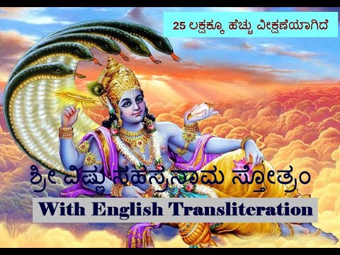 ಶ್ರೀ ವಿಷ್ಣು ಸಹಸ್ರನಾಮ ಸ್ತೋತ್ರಂ (Sree Vishnu Sahasranama Stotram) Kannada with English transliteration