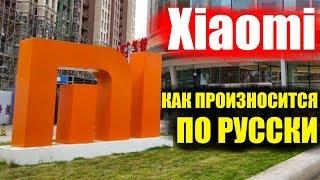 Xiaomi - как правильно произносится Сяоми или Шаоми. И что означает?